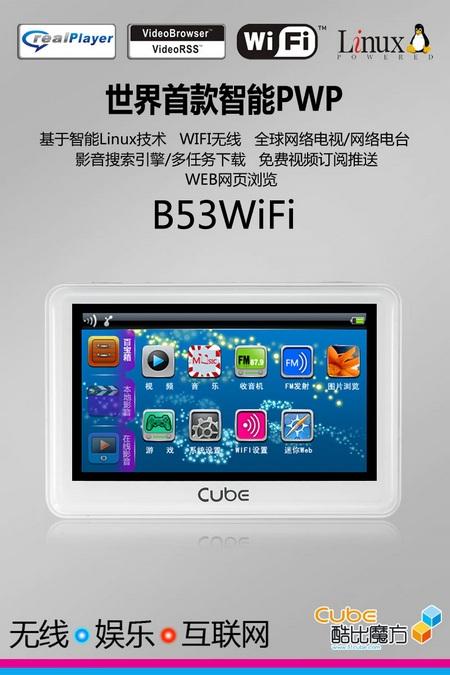 Cube B53WiFi