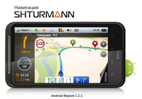 Gps Навигация Для Android Без Интернета