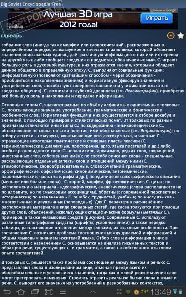 Большой Энциклопедический Словарь Для Android