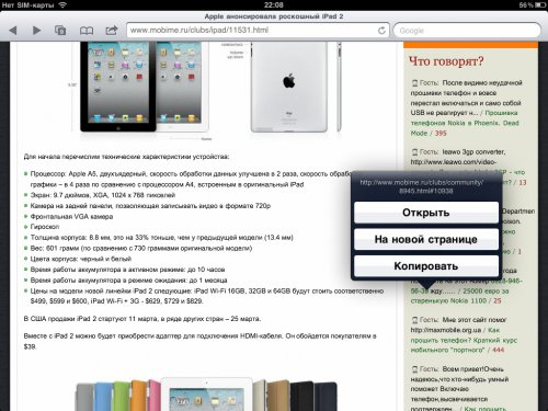 iPad 2 браузер